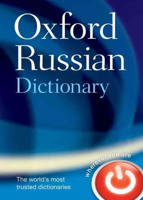 Oxford Russian Dictionary By Wheeler, Marcus (EDT)/ Unbegaun, Boris (EDT)/ Falla, Paul (EDT)/ Thompson, Della (CON)